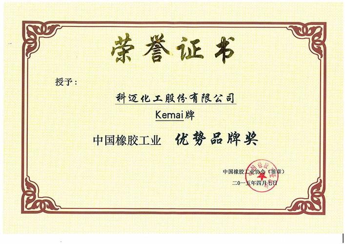 中国橡胶工业优势品牌