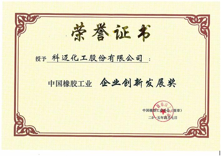 中国橡胶工业创新发展奖