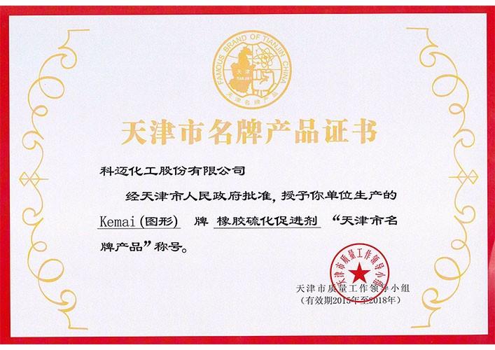 天津名牌产品-促进剂