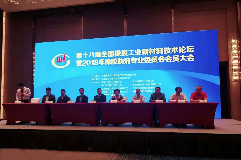 助推产业升级转型丨科迈股份参加第十八届全国橡胶工业新材料技术论坛