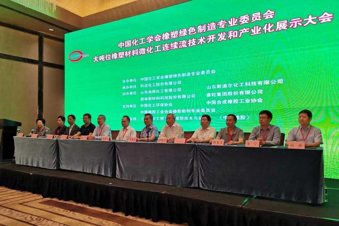 大吨位橡塑材料微化工连续流技术开发展示大会在天津隆重召开