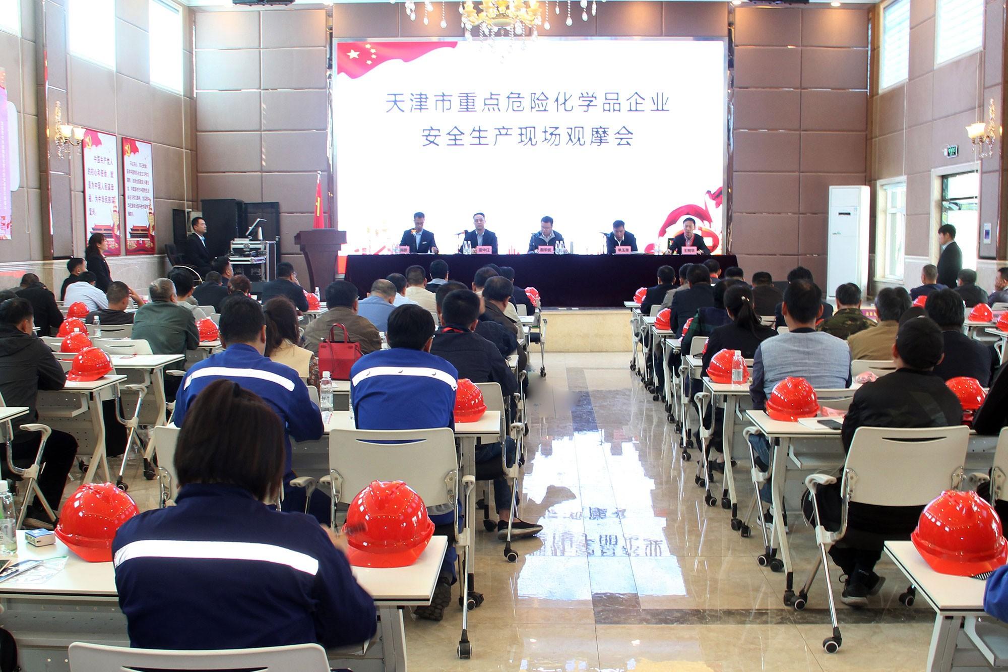 天津市重点危险化学品企业安全生产现场观摩会在科迈天津工厂召开