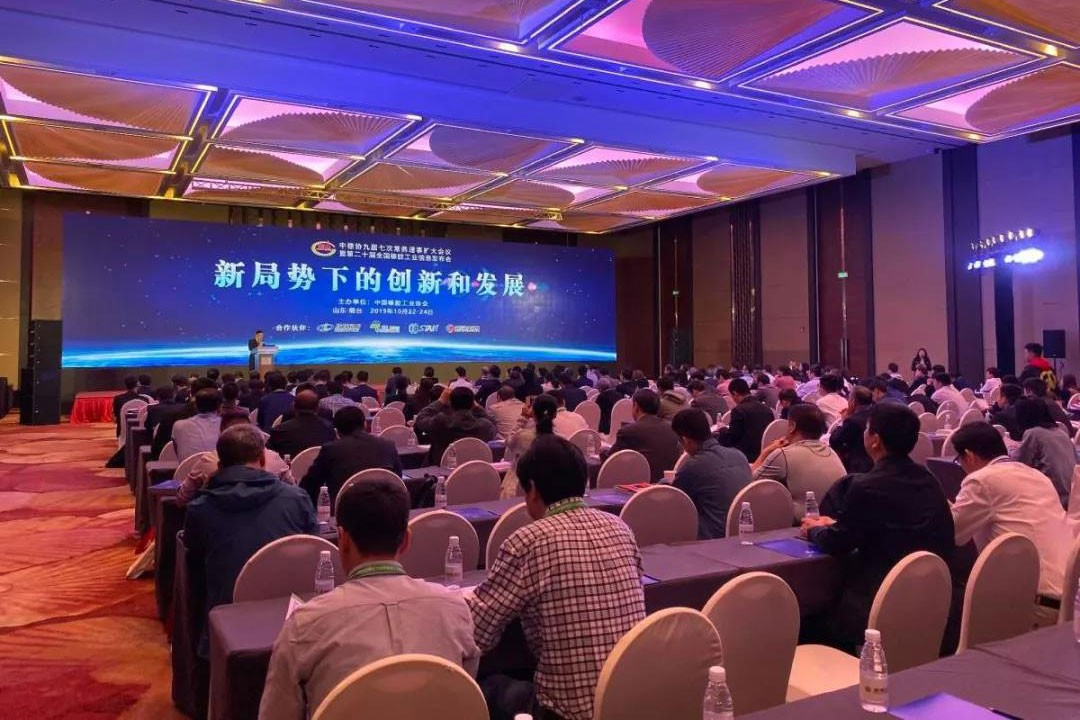 科迈股份出席第二十届全国橡胶工业信息发布会