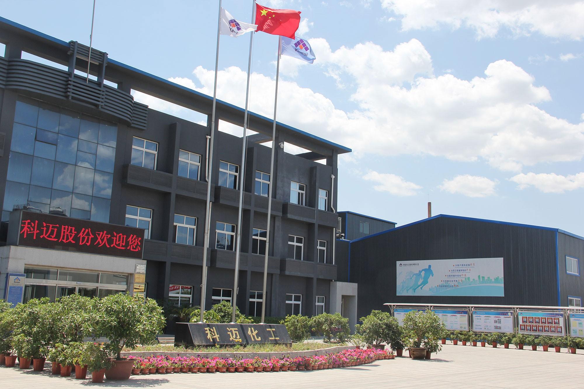 滨海时报丨科迈股份大吨位硫化促进剂微化工连续流技术开发成功