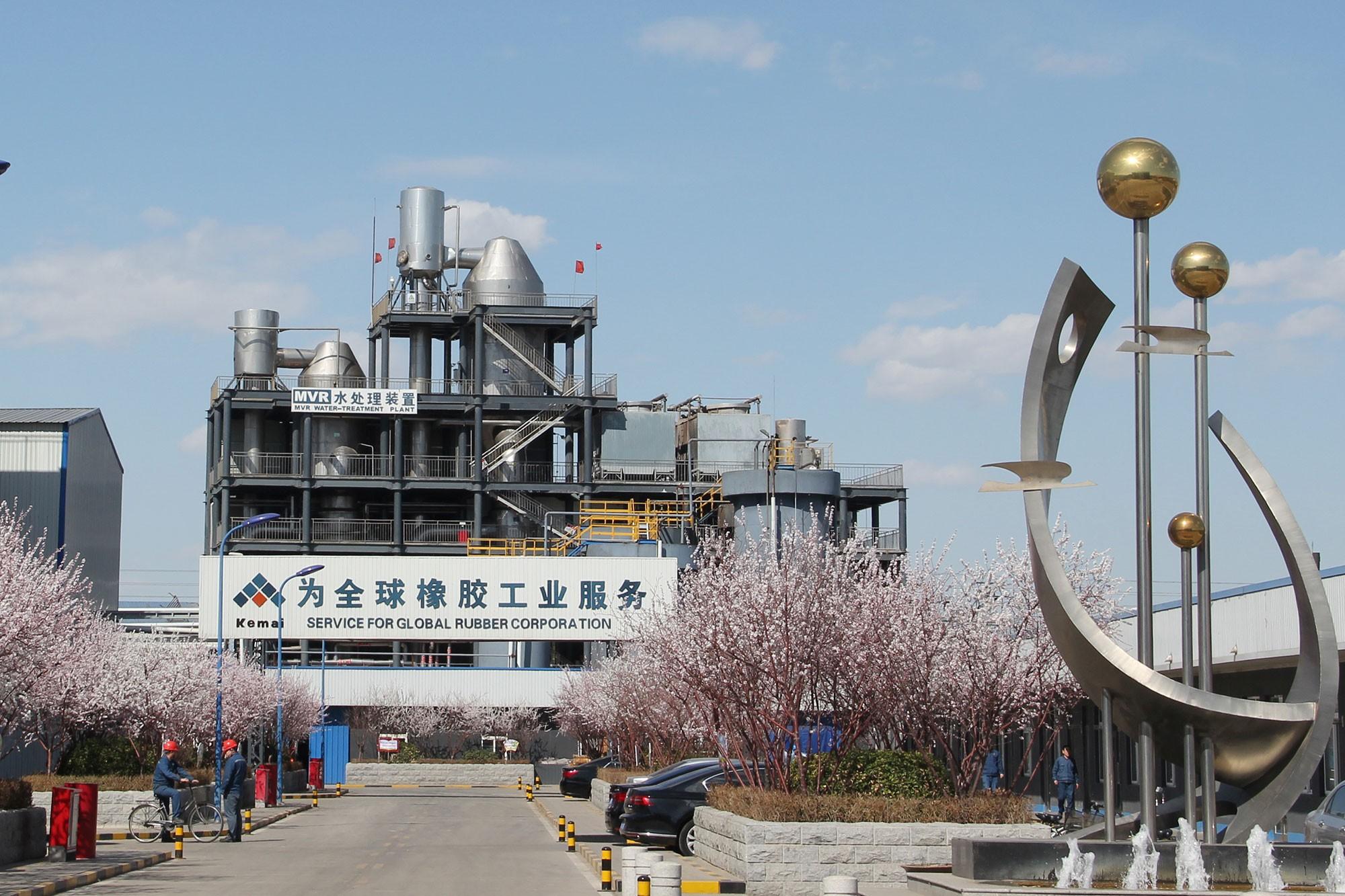 《中国环境报》专访报道:科迈化工引领行业绿色发展