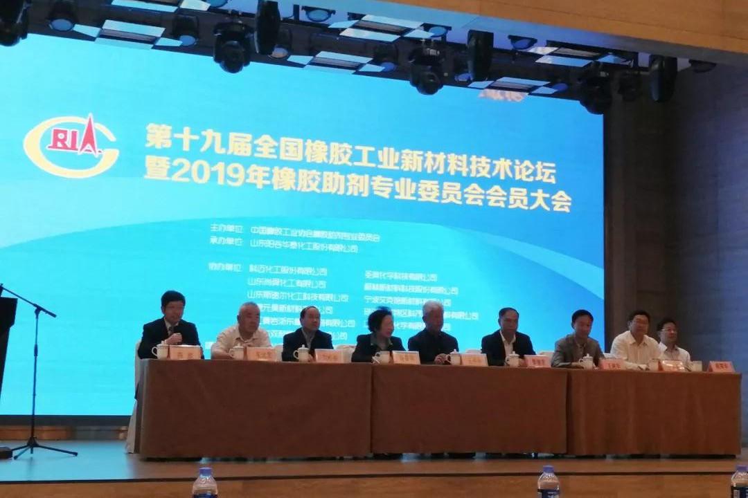 科迈股份参加第十九届全国橡胶工业新材料技术论坛
