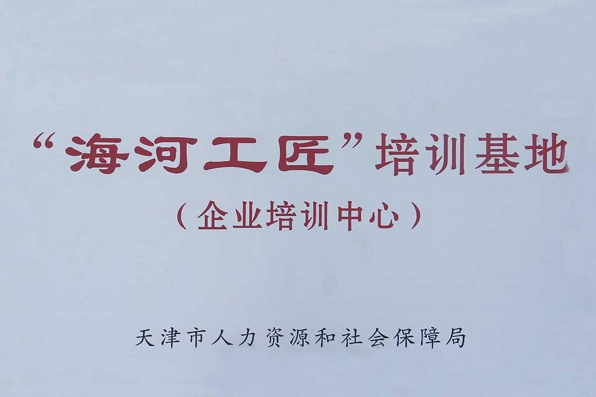 """天津市人社局授予我司""""海河工匠培训基地(企业培训中心)"""""""