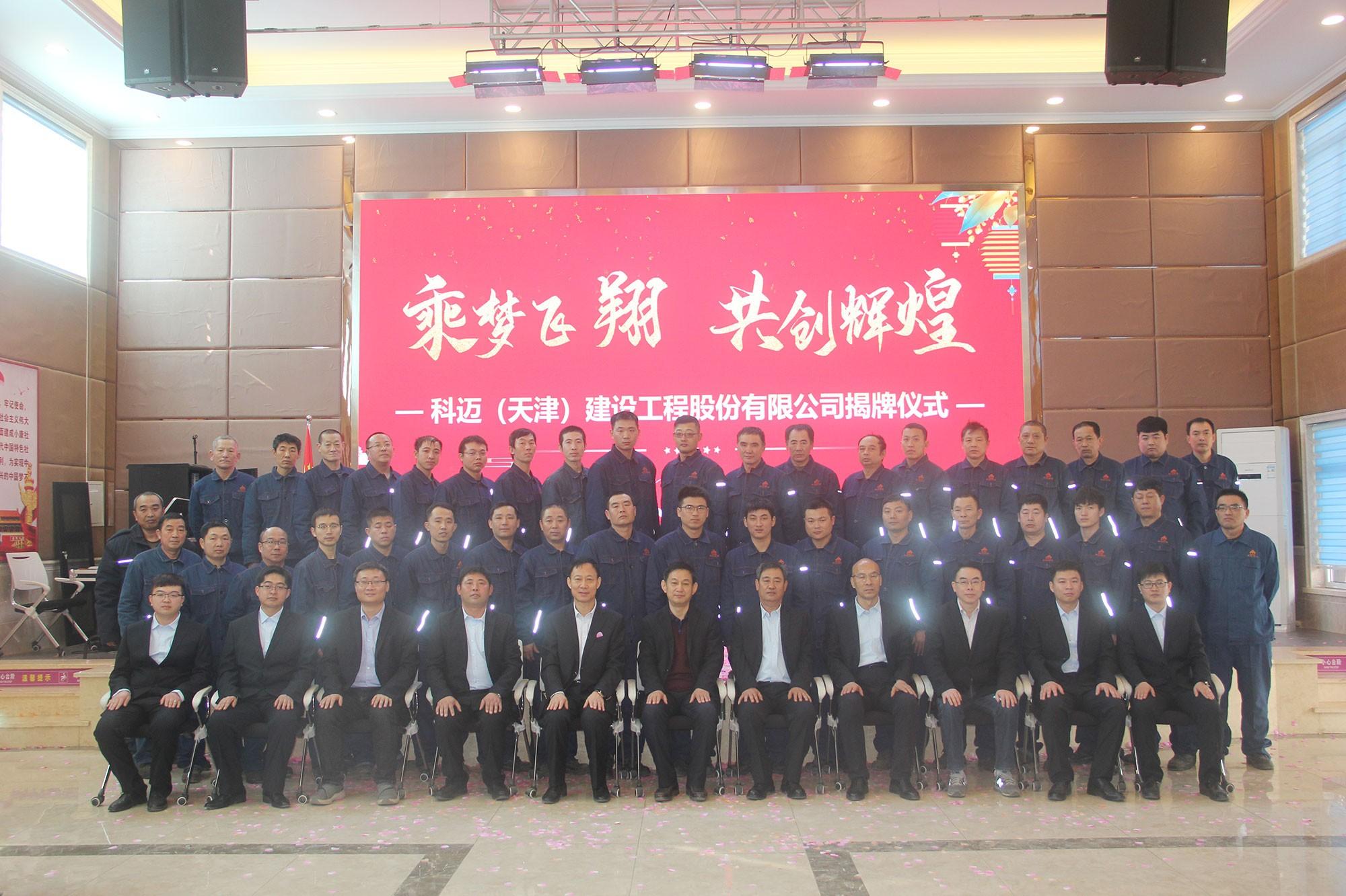 热烈庆祝科迈(天津)建设工程股份有限公司揭牌成立!